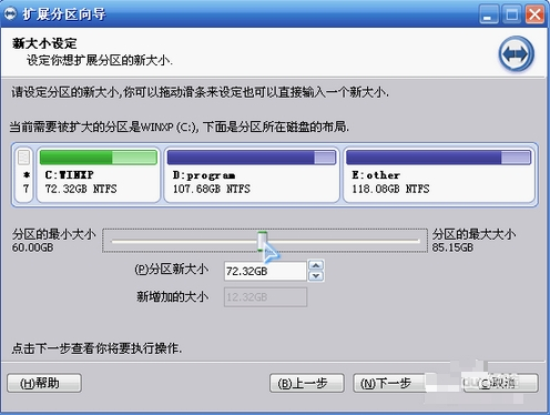 xp怎么关闭系统还原_XP系统如何扩大C盘空间?(在不影响系统,不重装的情况下 ...