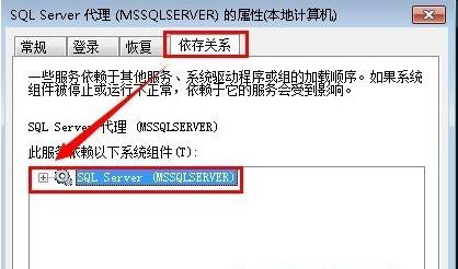 错误1068:依存服务或组无法启动