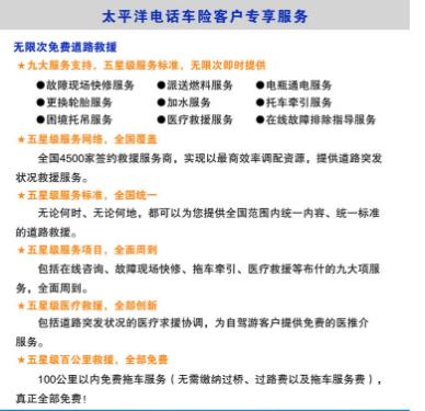 【太平洋车险官网】太平洋保险公司官方网站