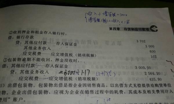 应交税费明细账图片_应交税金 营业收入