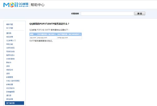 pop服务器是什么_QQ邮箱接收服务器POP是什么?_百度知道