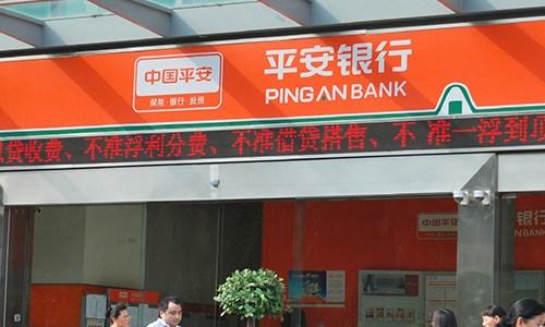 【平安银行贷款】平安银行贷款太坑人了