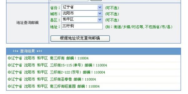 邮编_沈阳市和平区三好街79号邮政编码_百度知道