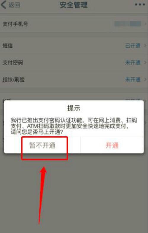 【工商银行u盾】工行手机银行怎么使用通用u盾