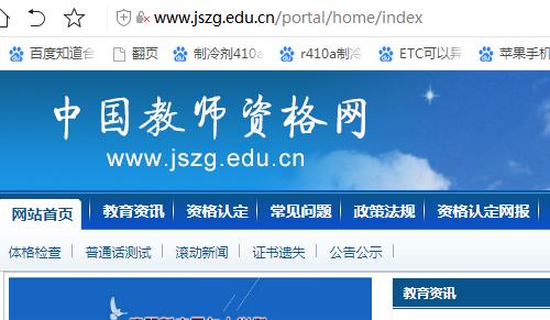 教师资格证认定表在哪打印,登录中国教师资格