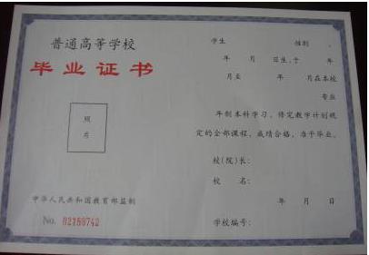 高中毕业文章_河南省高中毕业证学号怎么填写 - 史蒂芬学习网