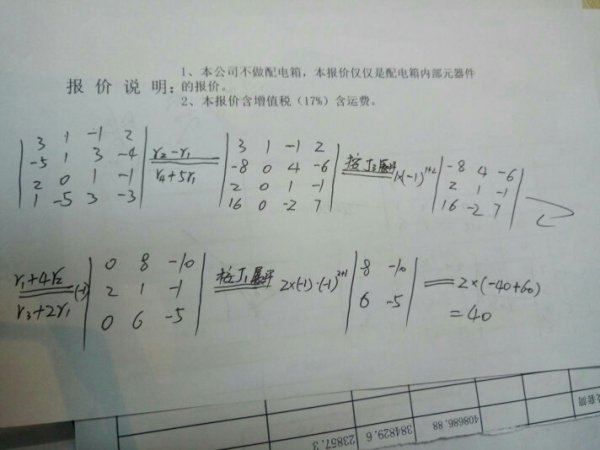 如何求代数余子式_线性代数:用代数余子式计算此4阶行列式,求过程,懂了才采纳 ...