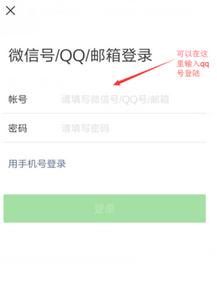 qq号_怎么样才可以用一个手机号码创建多个微信号_百度知道