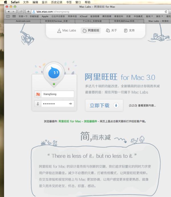 苹果电脑的mac系统,能安装淘宝阿里旺旺吗?