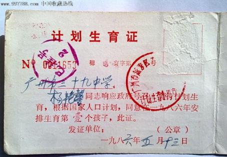 流动人口生育证办理_杭州流动人口居住登记