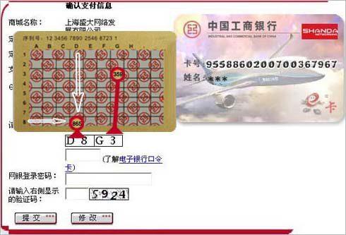 【工商银行电子口令卡】中国工商银行电子口令卡怎么用