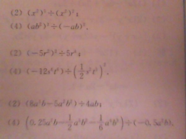 年3月第二版 人教版八年级上册数学课本答案图片