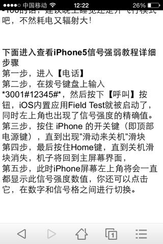 苹果5怎样改信号图标为数字图片
