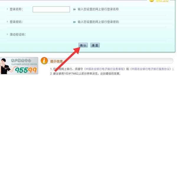 【农业银行官方网站】中国农业银行官方网站