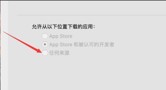 MAC如何允许任何来源或安装任何来源的软件4124 作者:52悟研 帖子ID:3408