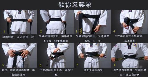 跆拳道腰带(白带)的系法?