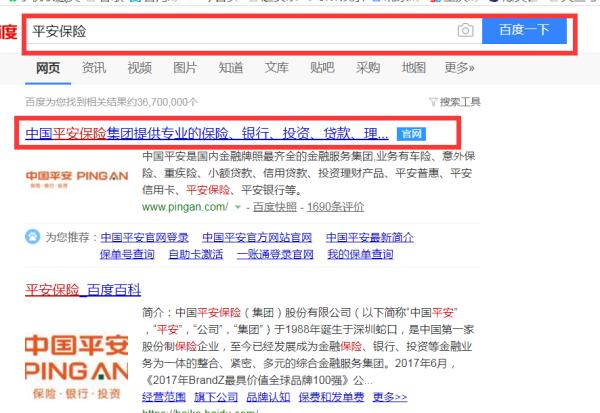 【平安车险报价】中国平安车险价格表