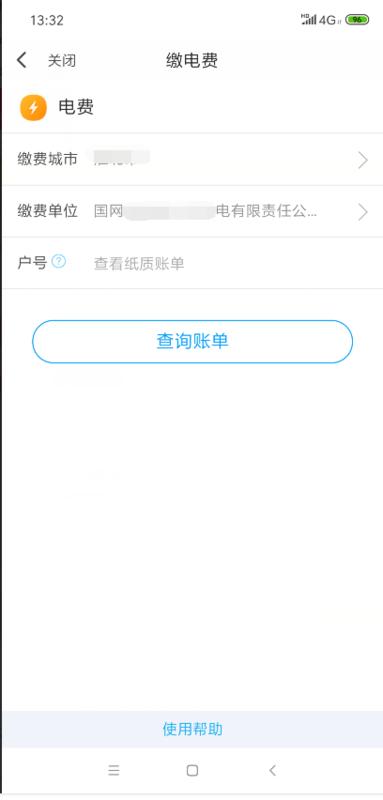 【网上缴电费】网上缴电费可以吗?