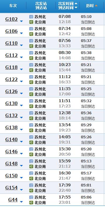苏州到北京高铁时间
