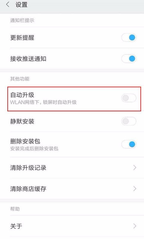 红米note3怎么关闭自动更新软件