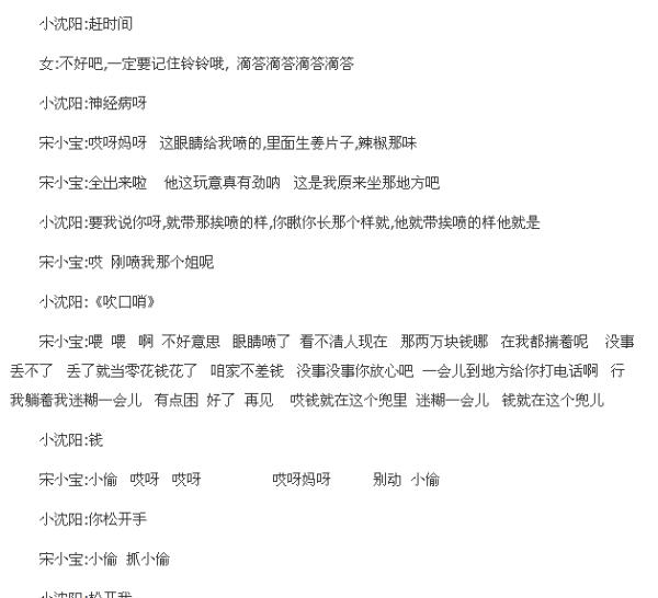 宋小宝小品过安检完整版台词?【安检&2019.12】