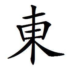东 繁体字 是多少笔画