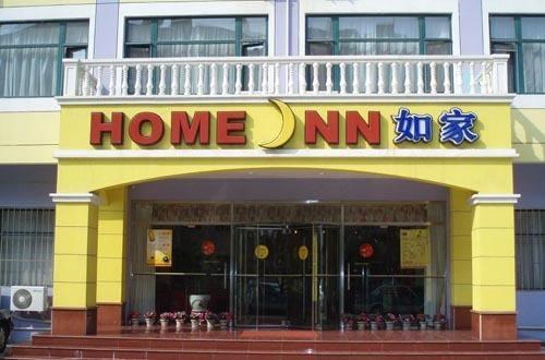 如何分辨7天如家这类连锁酒店的直营店和加盟店