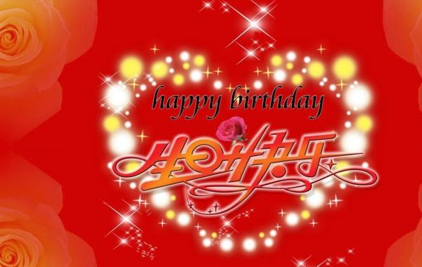 祝福前辈生日快乐得句子,祝生日快乐的好句子