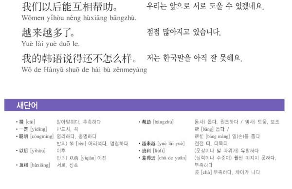求韩国人学中文的教材 最好是PPT或WORD格
