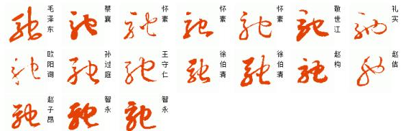 边字的繁体草书_驰的繁体字草书怎么写_百度知道