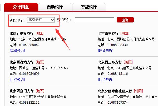 【广发银行北京网点】查找广发银行在北京的各个网点??