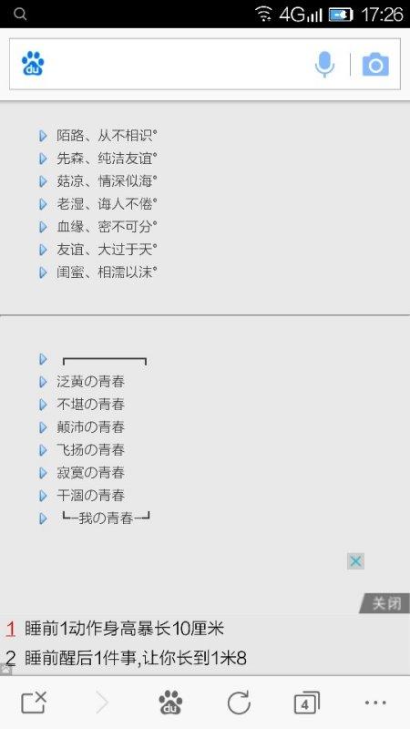 短点的qq分组_QQ分组名称。_百度知道