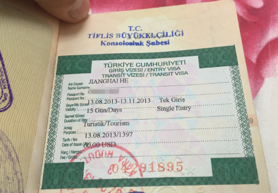 土耳其签证需要什么材料