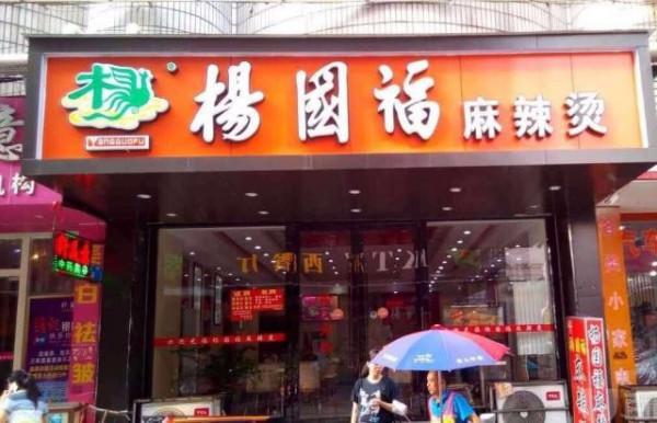杨国福和张亮麻辣烫都是麻辣烫,那么这两个不同的品牌之间有什么区别?