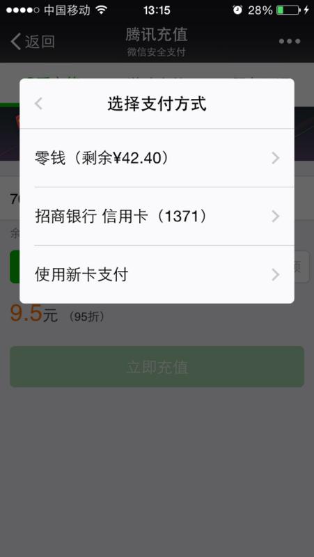电信手机能充值q币_微信钱包里的零钱怎么充值q币_百度知道
