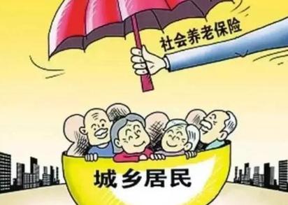 【什么是城乡居民养老保险】什么是城乡居民基本养老保险