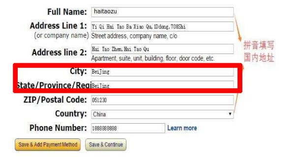日亚收货地址如何填写?