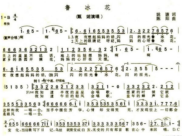 东方之珠粤语歌_鲁冰花这首歌歌词的意思是什么_百度知道
