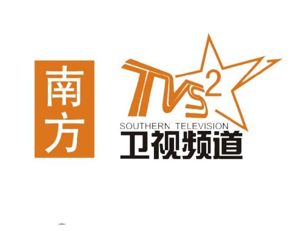 nV南经济电视台_南方电视台经济频道直播 tvs1在线直播