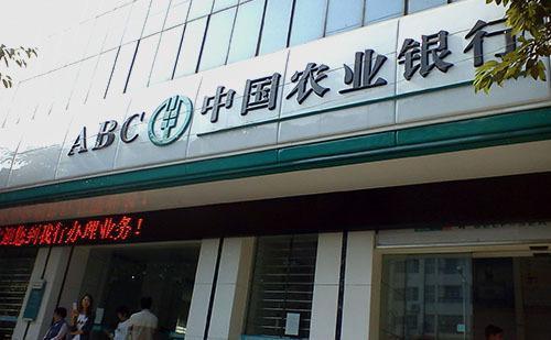 农业银行信用卡办理_农业银行卡被锁了怎么办?_百度知道