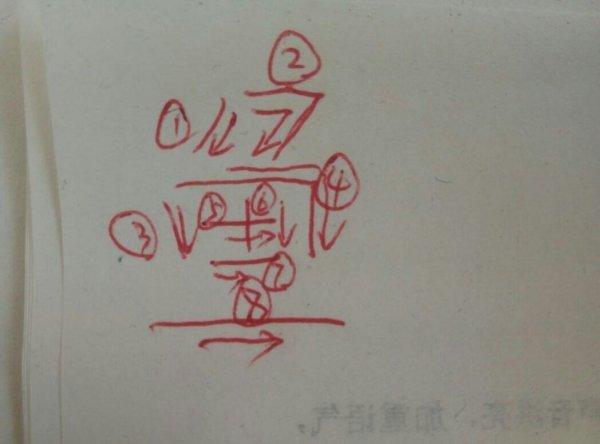 鱼笔画顺序怎么写
