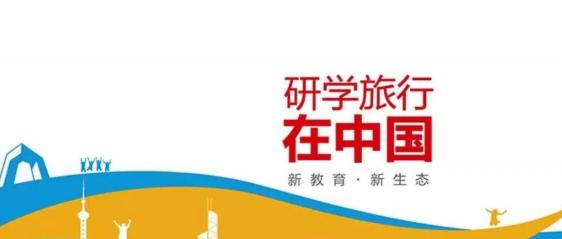 学研部的logo_研学旅行的国家政策及相关文件有哪些?_百度知道