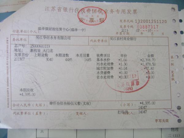 工商银行信用卡补卡_每个月都是打95598缴电费,怎么才能打印发票???_百度知道