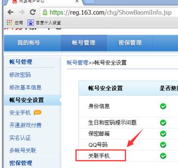 网易博客账号是什么_我的网易账号忘了是什么了 怎么办_百度知道