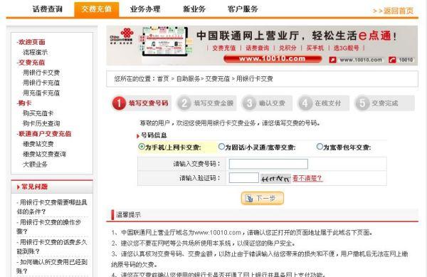 河北联通营业厅缴费_联通网上营业厅怎样在线缴话费_百度知道