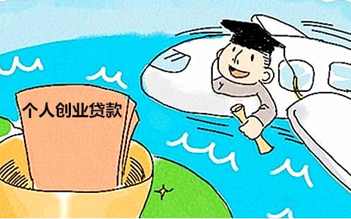 【创业贷款条件】