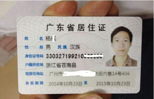 广州居住证办理流程_2017居住证新办需要哪些材料及办理流程_百度知道