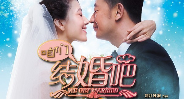 我们结婚吧电视剧_咱们结婚吧电视剧里 的那几首歌_百度知道