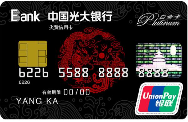 【光大银行信用卡网站】光大银行信用卡app叫什么
