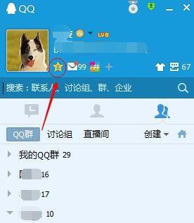 qq面板菜单在哪里_电脑QQ空间留言在哪里?_百度知道